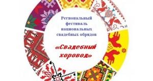 В Крыму - Региональный фестиваль национальных свадебных обрядов «Свадебный хоровод»