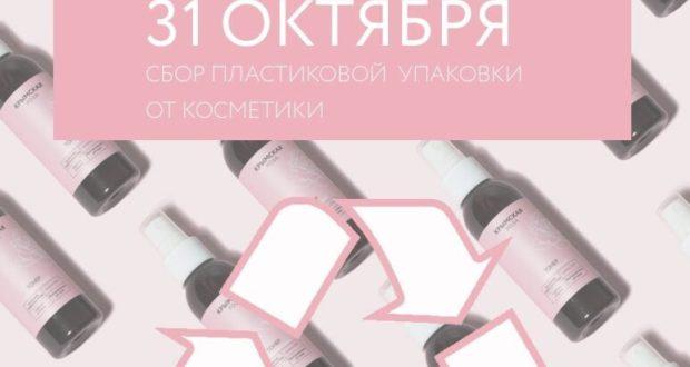 """Пустые пластиковые флаконы в обмен на косметику. Эко-акция от """"Крымской розы"""""""