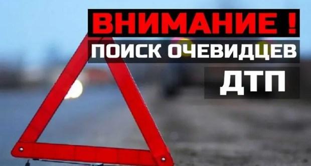 Крымская Госавтоинспекция просит откликнуться очевидцев ДТП