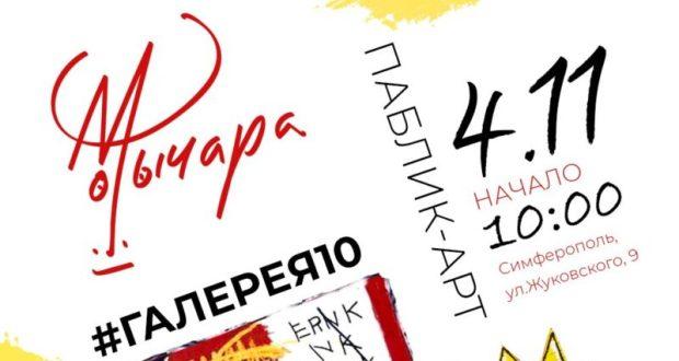 4 ноября в Симферополе - фестиваль «Паблик-АРТ». Ко Дню народного единства