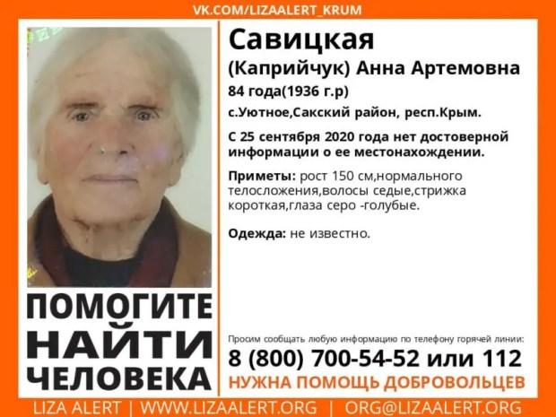 Внимание! В Крыму разыскивают пожилую женщину - пропала Анна Савицкая