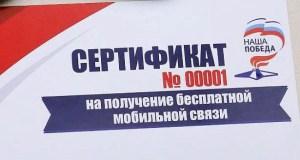 Севастопольские ветераны Великой Отечественной войны получат бесплатно мобильные телефоны