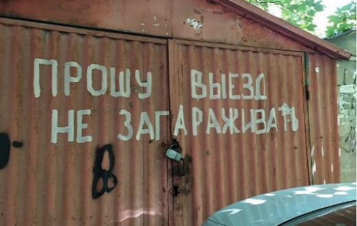 Ого! В Симферополе в этом году снесли уже почти тысячу незаконно установленных гаражей