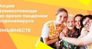 Начинай сначала: жителей Ялты призывают присоединиться к акции #МыВместе