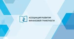 Крымчан приглашают к участию в вебинаре «Дни финансовой грамотности в образовательных организациях»