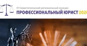 IV Севастопольский региональный конкурс «Профессиональный юрист»: первый тур продлён