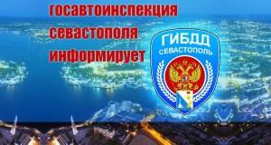 За неделю в Севастополе – 9 серьезных ДТП