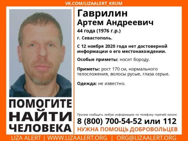 Внимание! В Севастополе разыскивают мужчину - пропал Артём Гаврилин