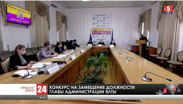 Определены финалисты конкурса на замещение должности главы администрации Ялты. Не без скандала