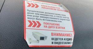 В Феодосии будут судить нерадивого водителя – пытался дать взятку инспектору ГИБДД