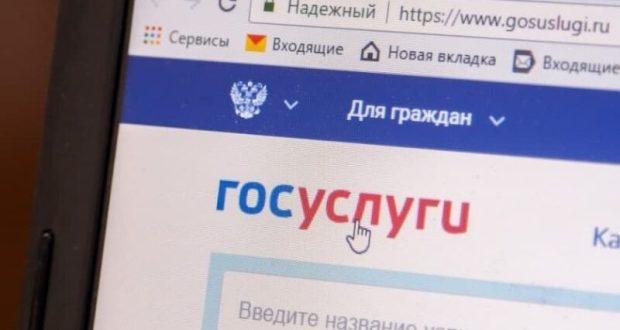 На портале госуслуг Крыма доступно для предоставления в электронном виде 19 видов услуг
