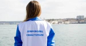 Севастопольский «Доброволец»: волонтерское движение в городе выросло в разы