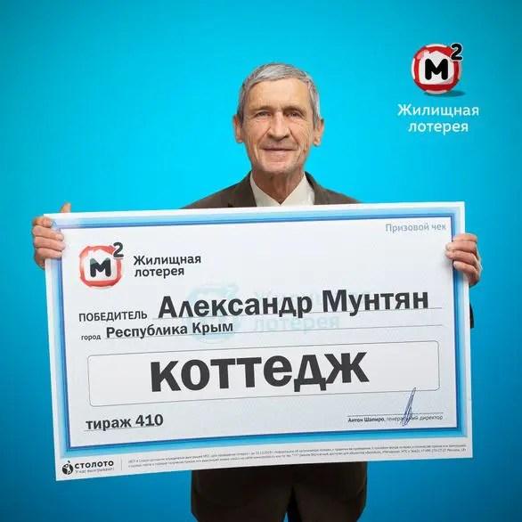 """""""Регулярность, упорство и немного удачи"""": житель Крыма выиграл в лотерею коттедж"""