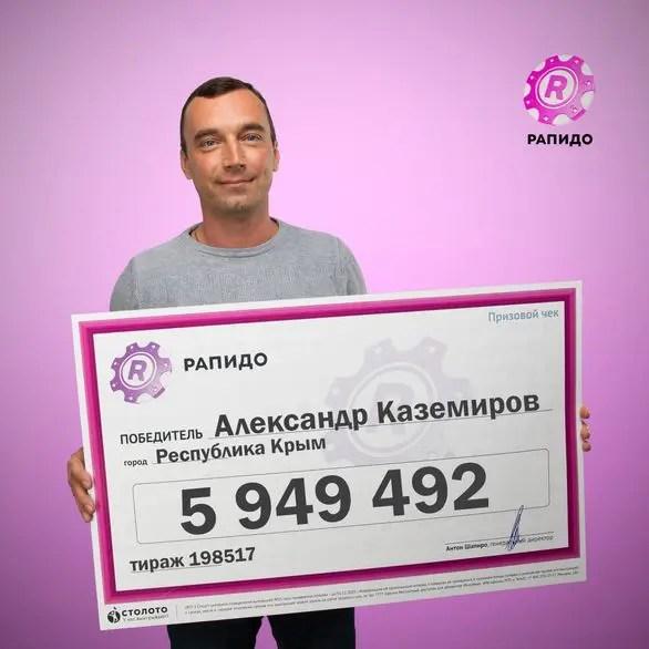 Железнодорожник из Крыма выиграл в лотерею 6 миллионов