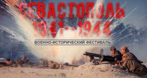 6 декабря - Военно-исторический фестиваль «Севастополь 1941-1944». Онлайн