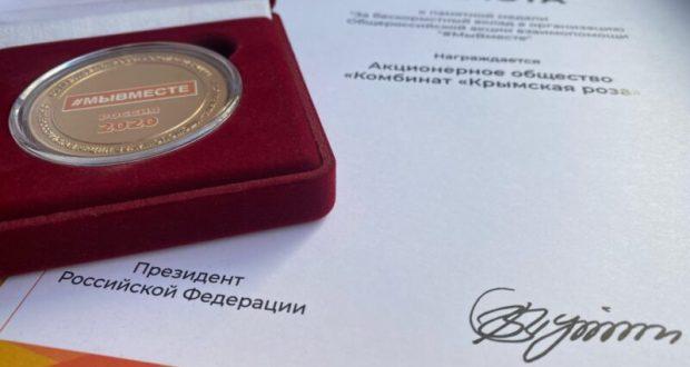 Волонтёры и сподвижники Общероссийской акции взаимопомощи «#МыВместе» получили награды
