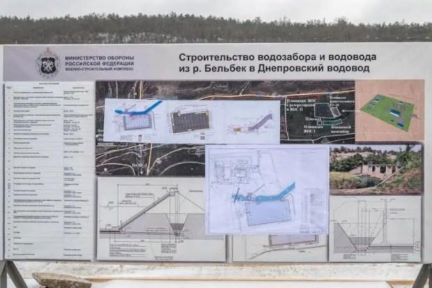 В Севастополе круглосуточно строят водозабор на реке Бельбек