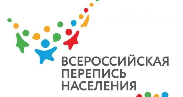 Есть работа! Всероссийская перепись населения: в Ялте объявлен набор переписчиков