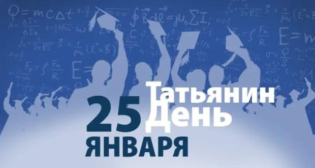 Департамент ЗАГС минюста Крыма приводит интересные факты в Татьянин день