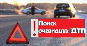 ГИБДД устанавливают обстоятельства ДТП в Красногвардейском районе Крыма, в котором погиб пешеход