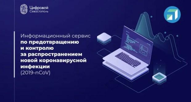 Разработанный в Севастополе сервис Covid-19 - среди лучших кейсов цифровой трансформации РФ