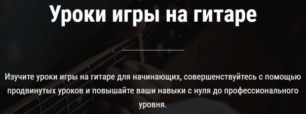 Песни под гитару: как освоить инструмент самостоятельно