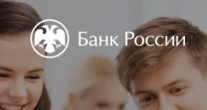 Крымские школы прошли онлайн-уроки по финансовой грамотности Банка России. Не все, но треть