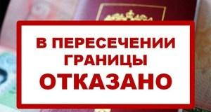 Россияне смогут за 30 секунд проверить себя в списках невыездных