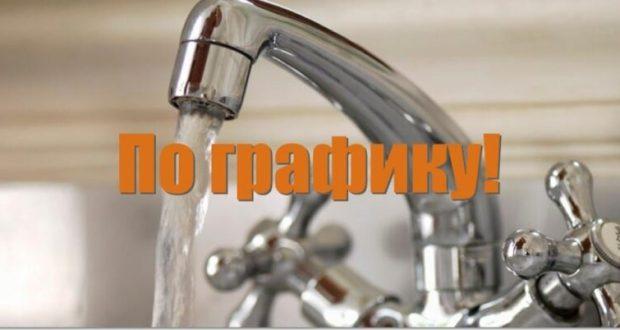Сбылись неблагоприятные https://crimeapress.info/alushta-vsled-za-jaltoj-mozhet-perejti-na-zhestkij-grafik-vodosnabzhenija/ прогнозы – Алушта, вслед за Симферополем и Ялтой переходит на подачу воды по графику. Пока речь идет о «тестовом режиме» 5-часовой подачи воды: с 5 утра до 10 утра, с 17 часов до 22 часов. На сегодняшний день объем Изобильненского водохранилища – 2 млн. 800 кубических метров (полный объем 12 млн. 690 кубических метров). Суточный приток в среднем 20 000 кубометров, расход также 20 000 кубометров. Запас воды не растет. Активен источник Джур-Джур, часть воды из него берется на город, - рассказала глава администрации Алушты Галина Огнева. По ее словам, власти начнут с того, что 17, 18 и 19 февраля запустят «тестовый график». Вопрос о переходе на «официальный график» подачи воды с 25 февраля вынесен на рассмотрение комиссии по предупреждению и ликвидации чрезвычайных ситуаций и обеспечению пожарной безопасности городского округа Алушты. Уважаемые алуштинцы, прошу вас экономить воду! Набирать емкости, а потом их сливать – это не экономия. После ввода графика, если не будет экономии, придется сокращать время подачи воды, - обратилась к горожанам Огнева.