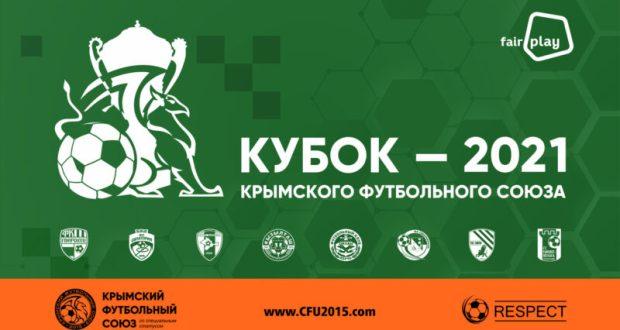 Розыгрыш Кубка Крымского футбольного союза-2021 стартует в конце февраля