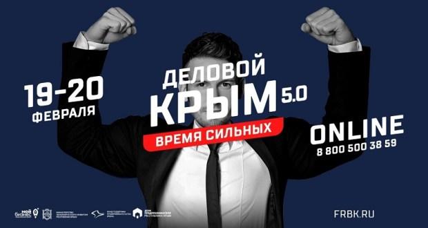 В Крыму стартует двухдневный форум «Деловой Крым. 5.0. Время сильных»