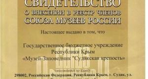 Музей-заповедник «Судакская крепость» теперь в Союзе музеев России