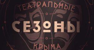 Стартовала заявочная кампания Всероссийского фестиваля «Театральные сезоны Крыма»