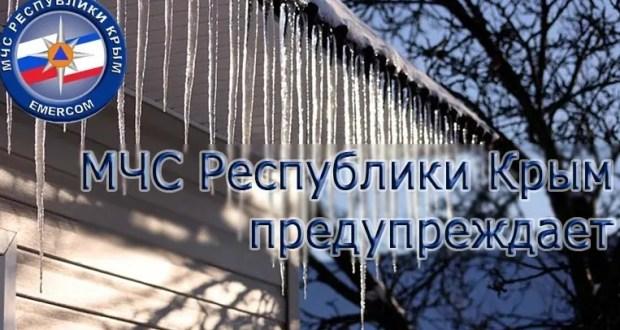 МЧС Крыма: остерегайтесь падения сосулек и наледи с крыш домов