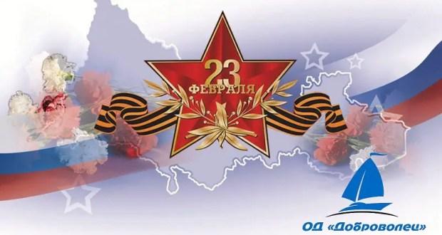 Севастопольский «Доброволец» поздравляет с Днем защитника Отечества
