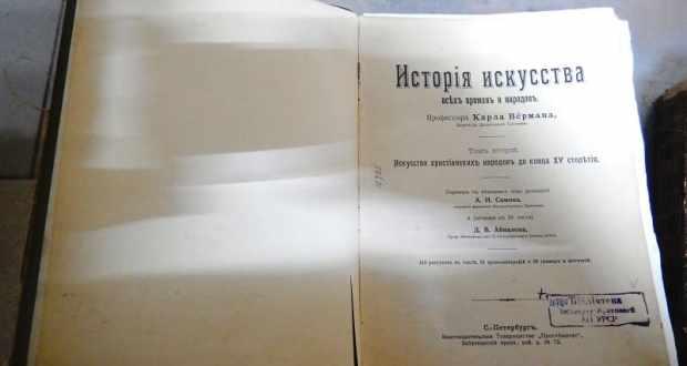 Сотрудники Крымской таможни «не дали добро» на вывоз двух томов «Истории искусства» 1903 года издания