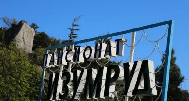 Севастопольский пансионат «Изумруд» примет на реабилитацию людей, перенесших COVID в тяжелой форме