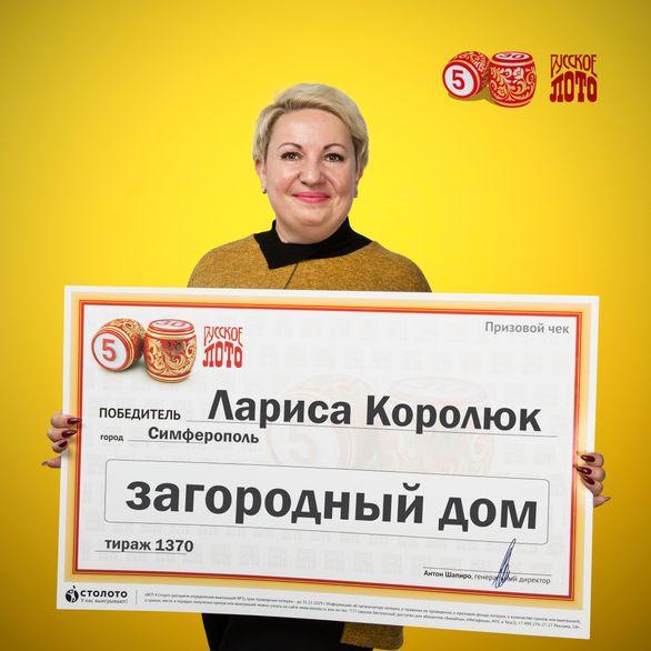 Экономист из Крыма выиграла в лотерею. Говорит - доверилась интуиции