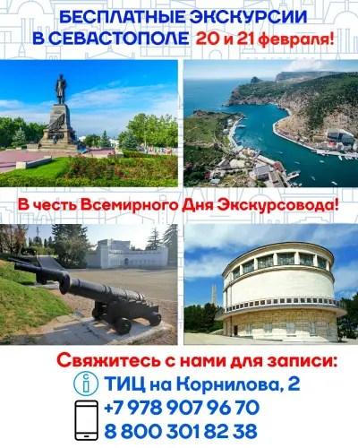 В Севастополе анонсируют бесплатные экскурсии