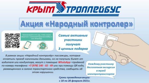 «Крымтроллейбус» запускает акцию «Народный контролер»