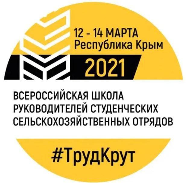 В Крыму - Всероссийская школа руководителей студенческих сельскохозяйственных отрядов