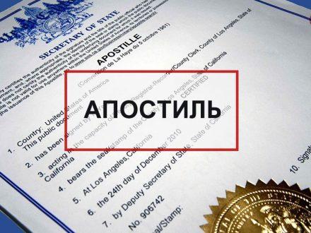 Правительство РФ определило порядок проставления электронного апостиля на документы