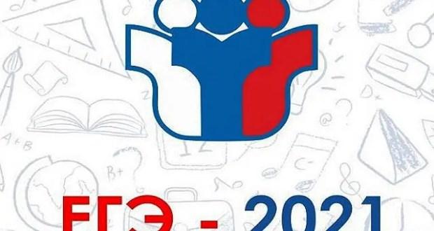 ЕГЭ-2021. Что и когда будут сдавать выпускники