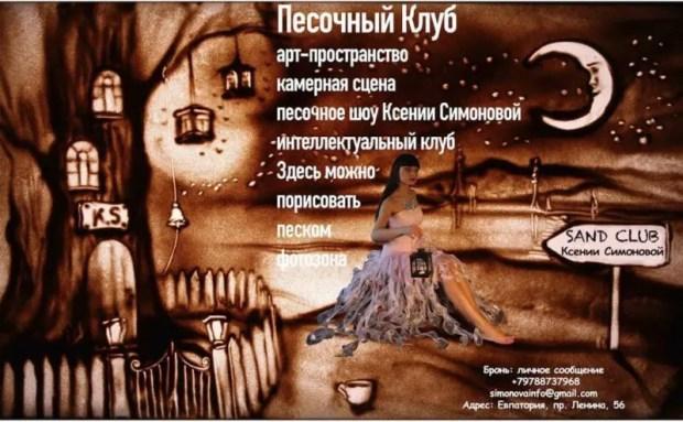 Ксения Симонова открывает арт-пространство и мини-театр «Песочный Клуб» в Евпатории