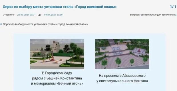 Жителей Феодосии опрашивают по выбору места установки стелы «Город воинской славы»