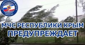 Погода в Крыму испортится. МЧС объявило штормовое предупреждение