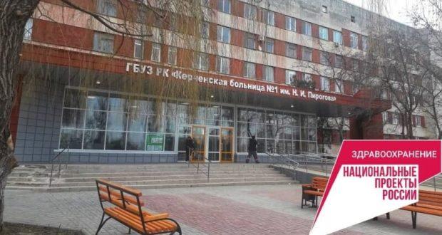 Керченская больница №1 имени Пирогова привлекает новые кадры