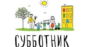 13 марта в Симферополе состоится общегородской субботник