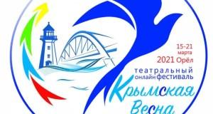 Крымский ТЮЗ принимает участие в фестивале «Крымская весна»