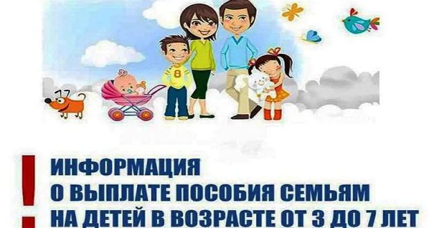 С 1 апреля начнут действовать обновленные правила назначения выплаты на детей в возрасте от 3 до 7 лет